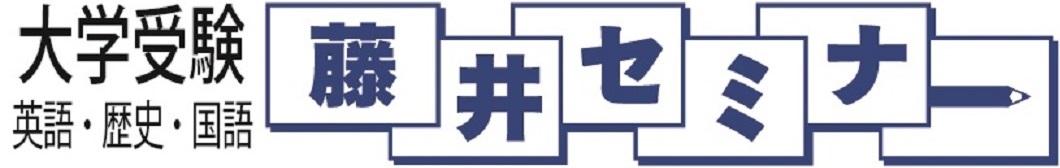 藤井セミナー 塾長ブログ