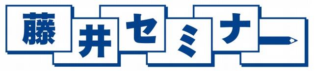 藤井セミナー公式サイト