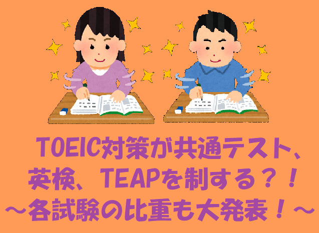 TOEIC対策が共通テスト、英検、TEAPを制する?! ~各試験の比重も大発表!~