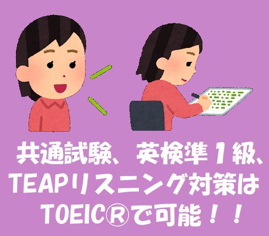 共通試験、英検準1級、TEAPリスニング対策はTOEIC®で可能!!