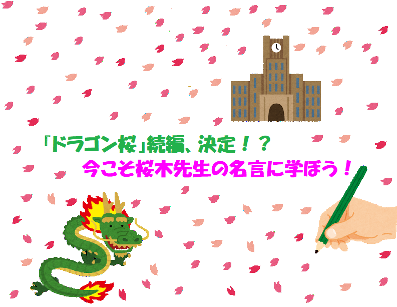 『ドラゴン桜』続編、決定!? 今こそ、桜木先生の名言に学べ!