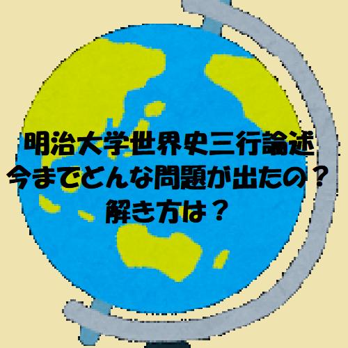 明治大学世界史三行論述 今までどんな問題が出たの?解き方は?