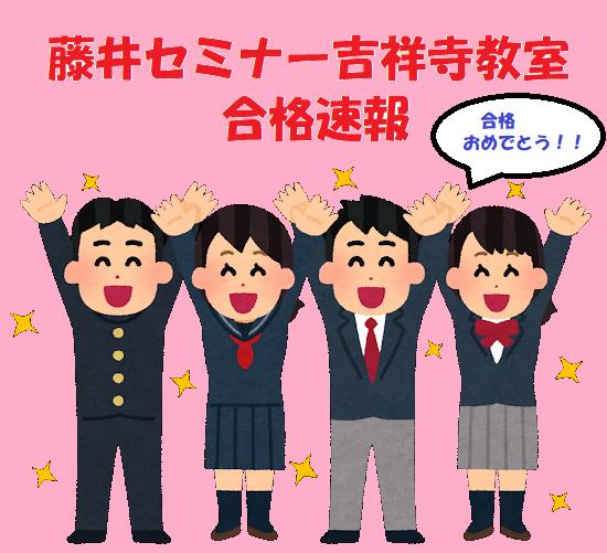 保善高校から関西学院大学経済学部に合格!!