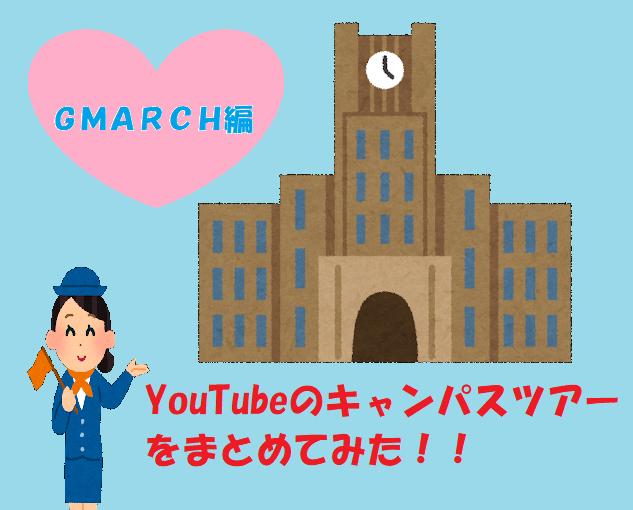YouTubeのGMARCHキャンパスツアーまとめてみた!