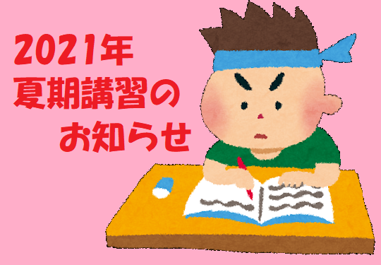 2021年藤井セミナー吉祥寺教室夏期講習のお知らせ