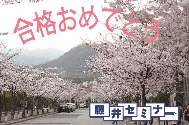 2019 滝川から関西学院大学 合格!関関同立に強い塾・藤井セミナー神戸三宮