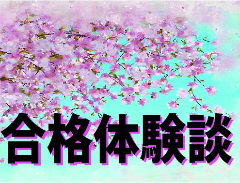 2019 鈴蘭台から同志社大学 合格!関関同立に強い塾・藤井セミナー神戸三宮