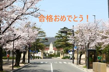 2020年関学合格おめでとう!葺合高校|藤井セミナー・三宮の塾