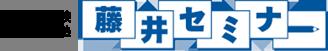 大学受験英語塾 藤井セミナー