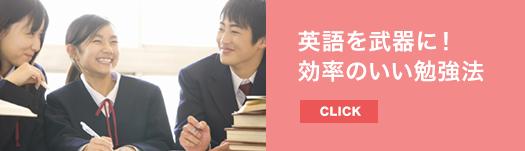 英語を武器に! 効率のいい勉強法